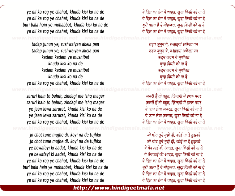 lyrics of song Ye Dil Ka Rog