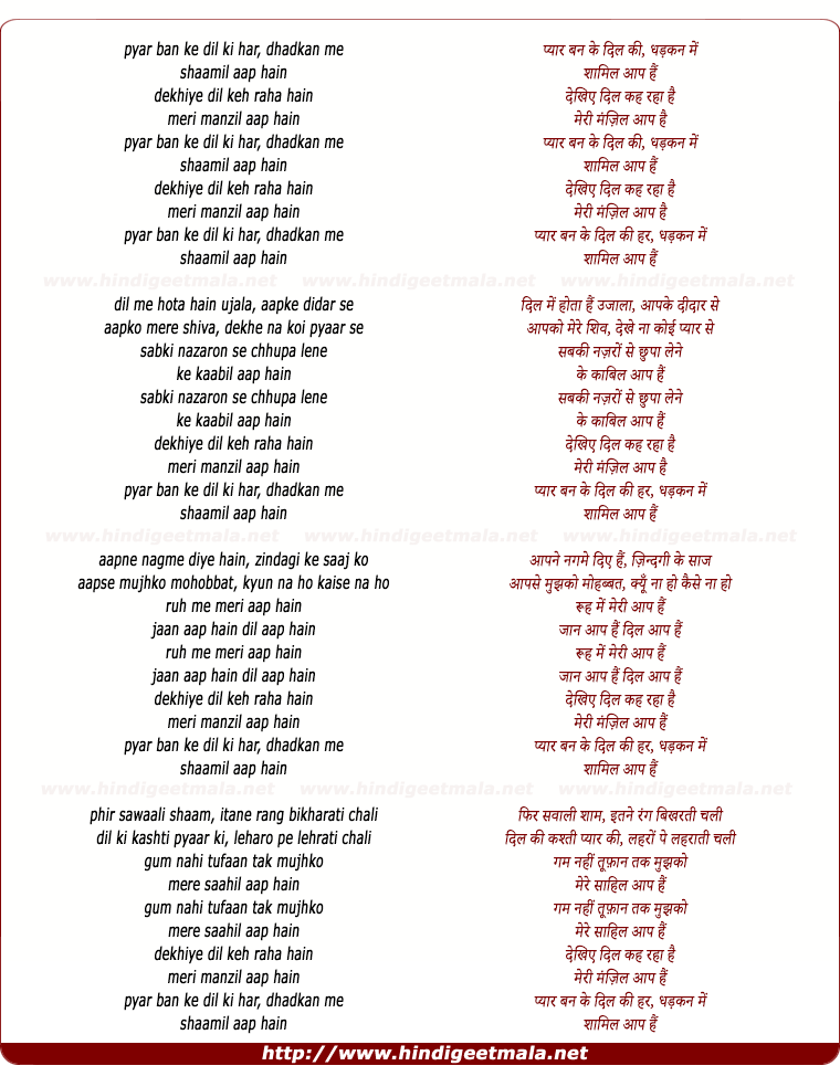 lyrics of song Pyar Banke Dil Ki Har Dhadkan Me