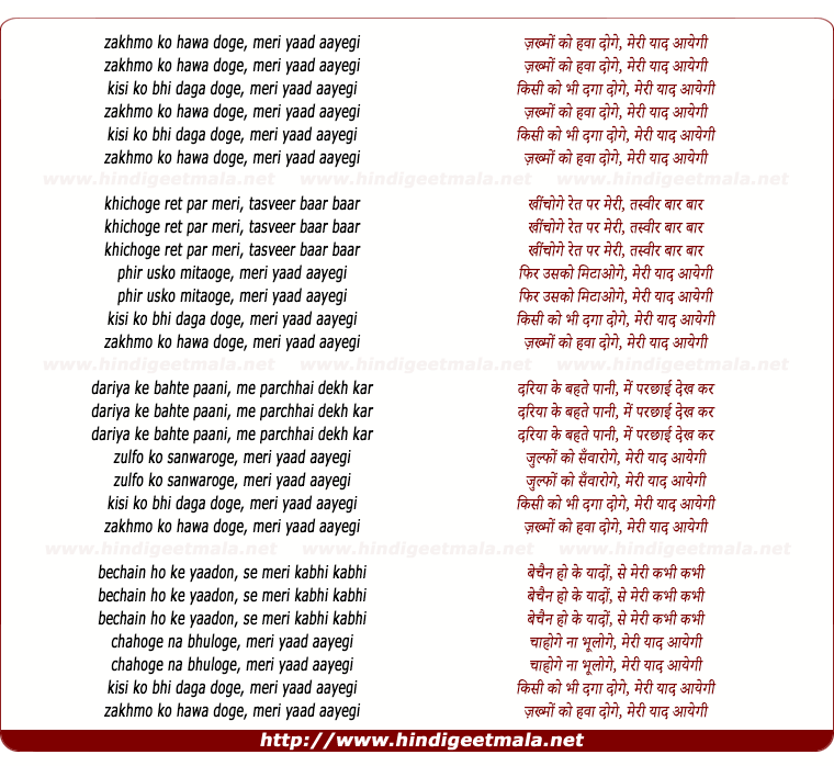 lyrics of song Zakhmon Ko Hawa Doge
