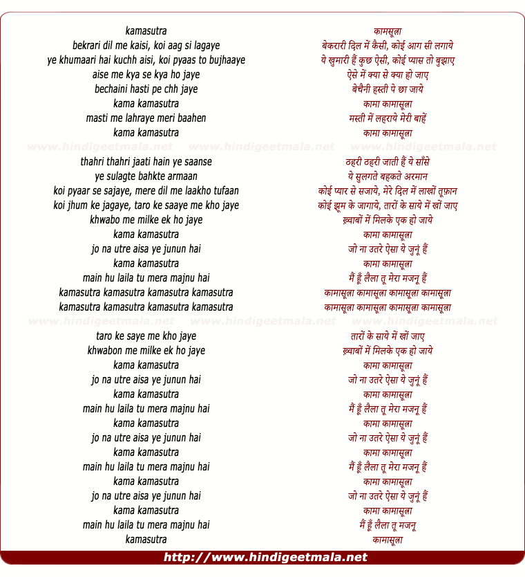 lyrics of song Kamasutra