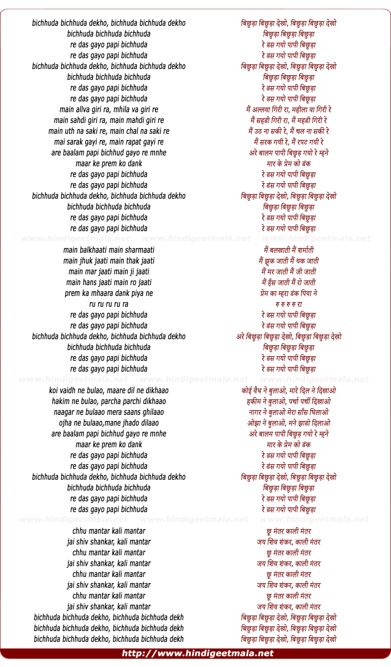 lyrics of song Das Gayo Paapi Bichhuda