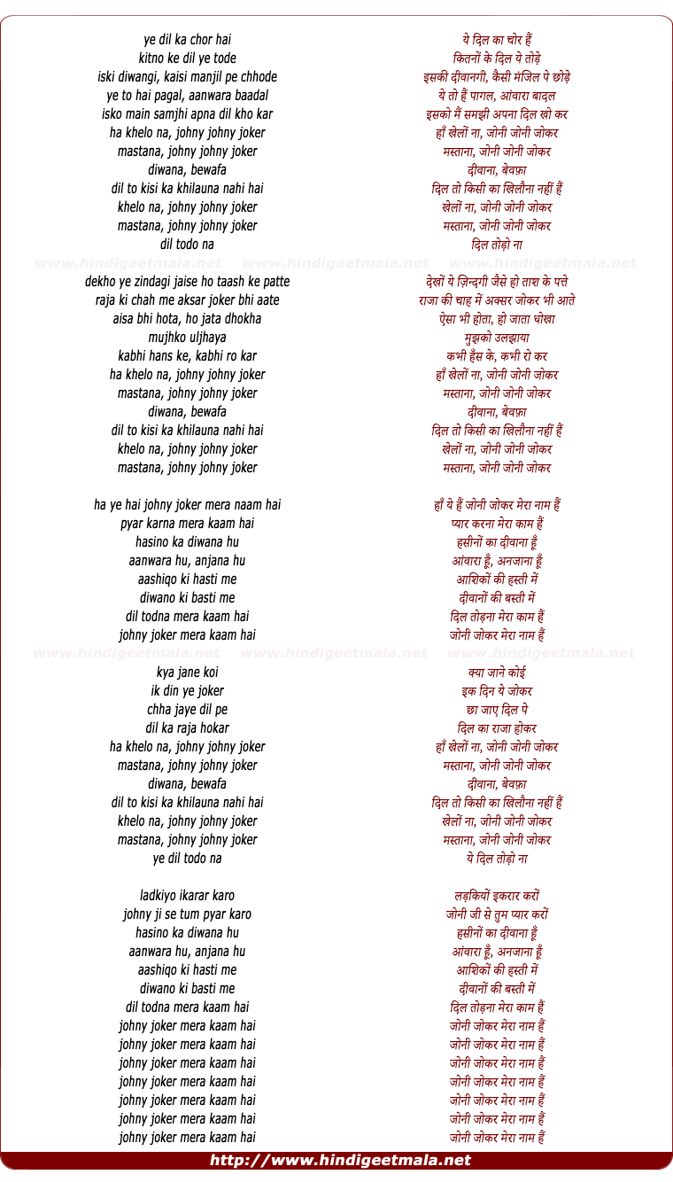 lyrics of song Johny Joker