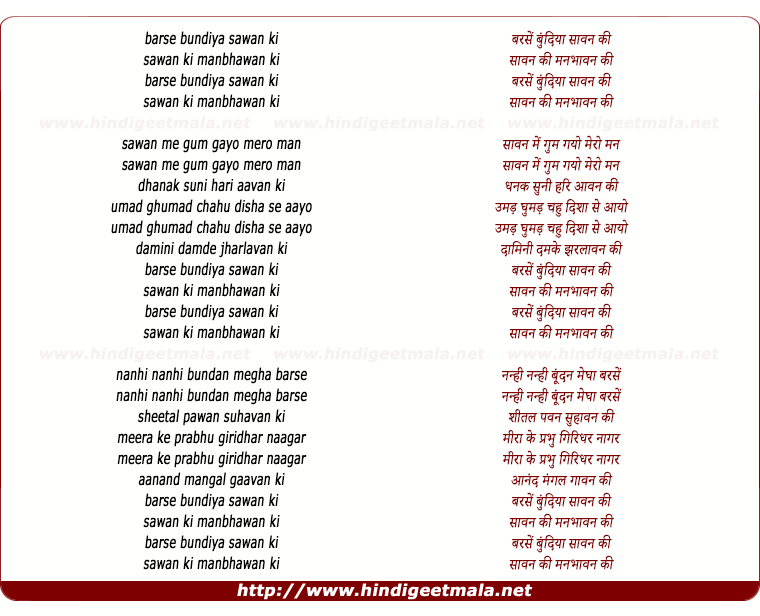 lyrics of song Barse Boondiya Saawan Ki