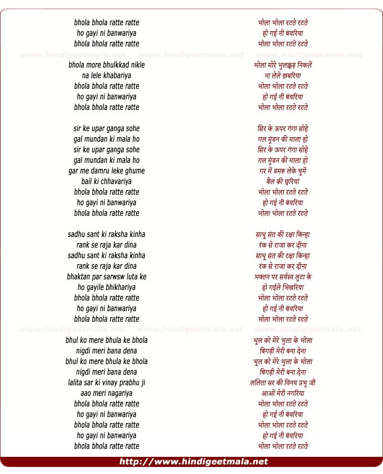 lyrics of song Bhola Bhola Ratate Rate