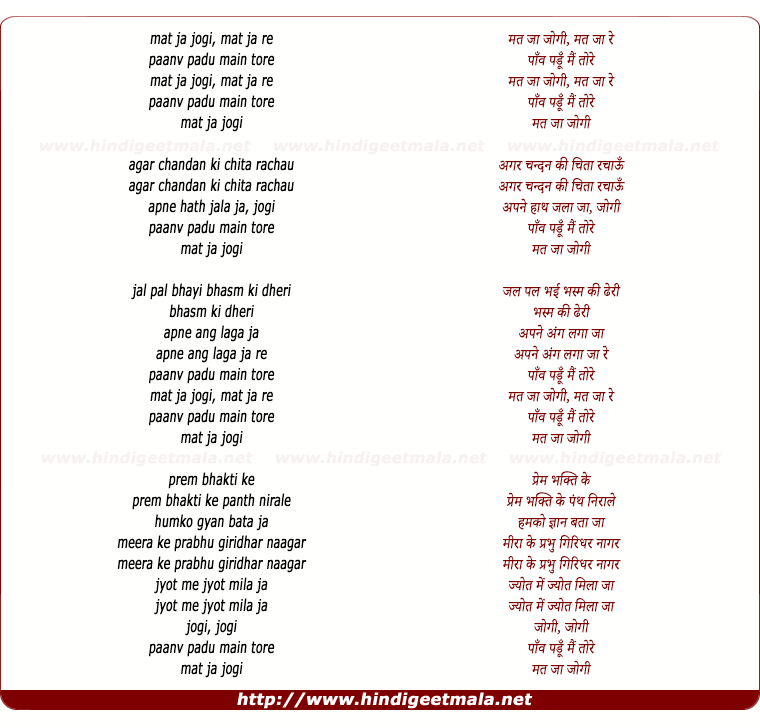 lyrics of song Mat Jaa Jogi