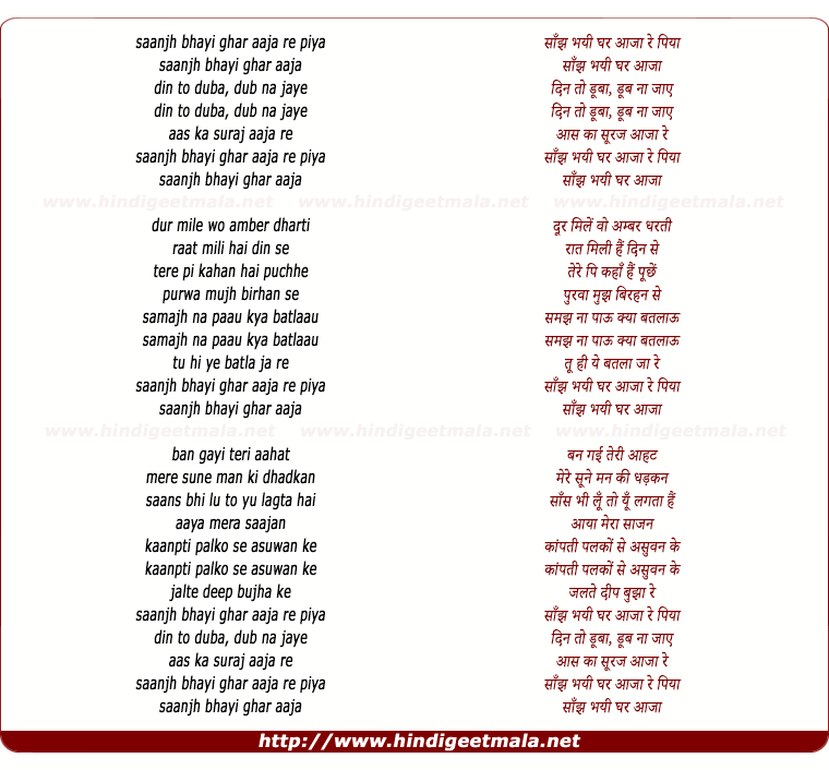 lyrics of song Sanjh Bhayi Ghar Aaja Re