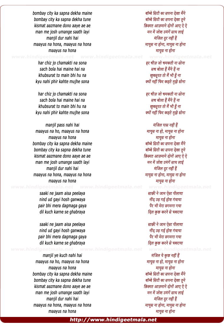 lyrics of song Bombay City Kaa Sapna