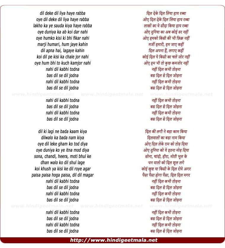 lyrics of song Dil Deke Dil Liyaa