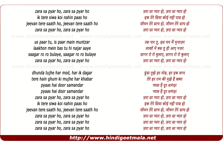 lyrics of song Zara Sa Pyaar
