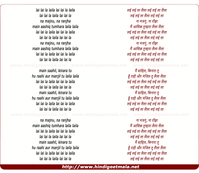 lyrics of song Laila (Ali Haider)