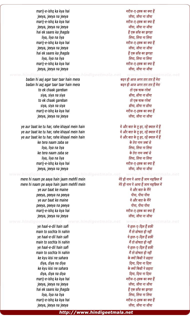 lyrics of song Jiya Jiya Na Jiya
