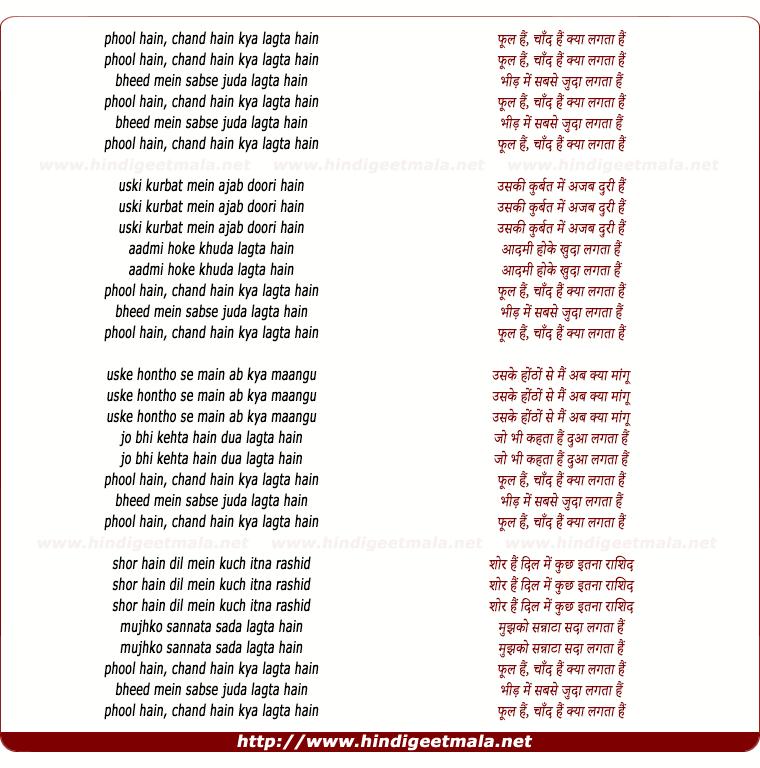 lyrics of song Phool Hai Chand Hai