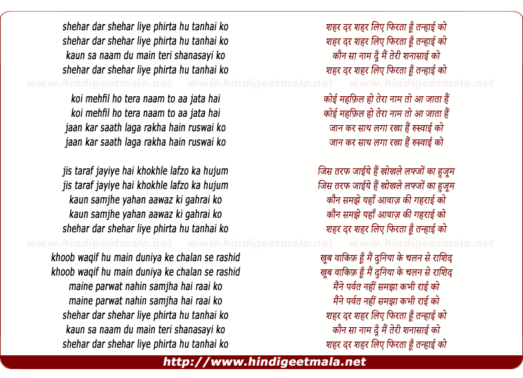 lyrics of song Sheher Dar Sheher