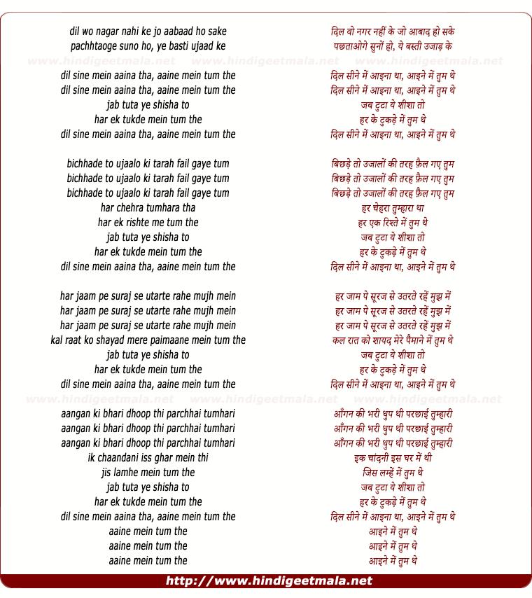 lyrics of song Dil Sine Mein Aayeena Tha