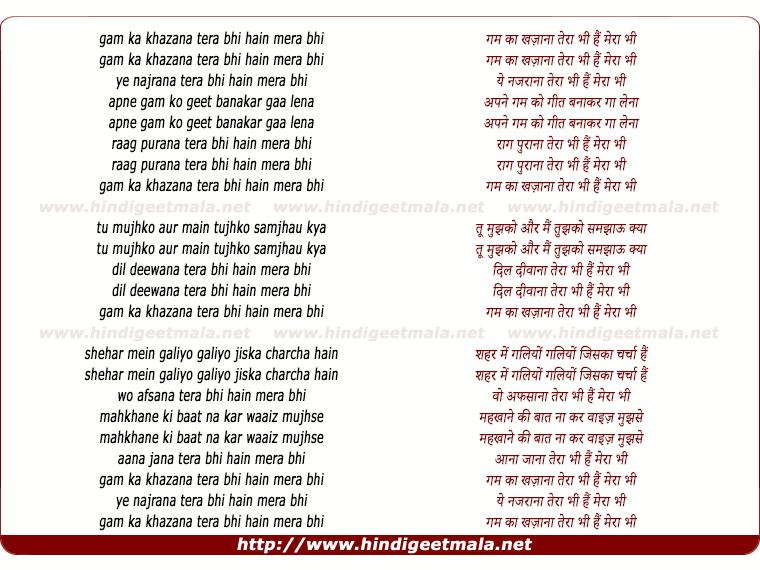 lyrics of song Gam Ka Khazana Tera Bhi Hai
