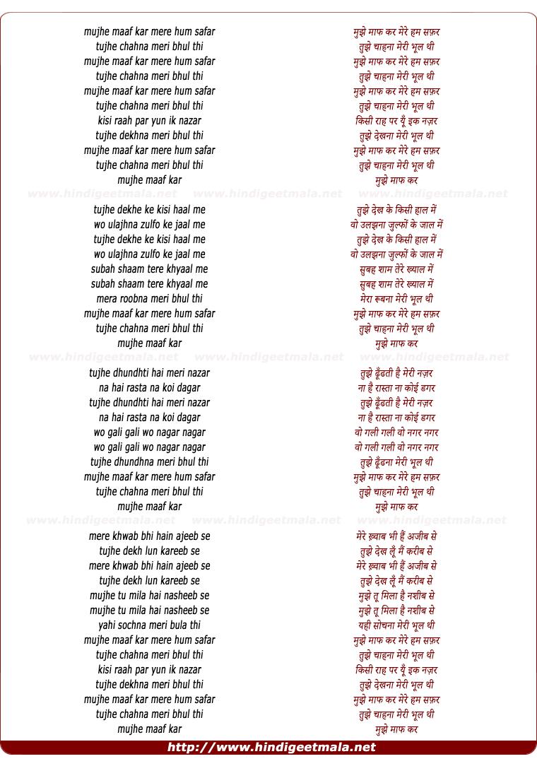 lyrics of song Muje Maaf Kar Mere Humsafar