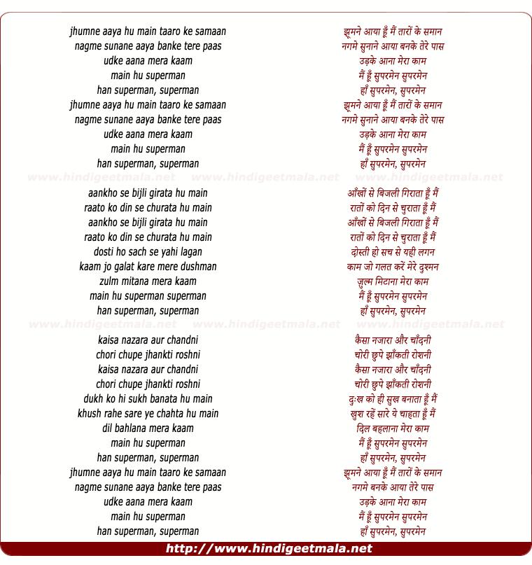 lyrics of song Superman