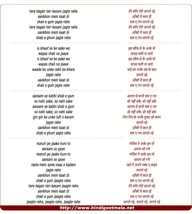 lyrics of song Jaagte Rahe
