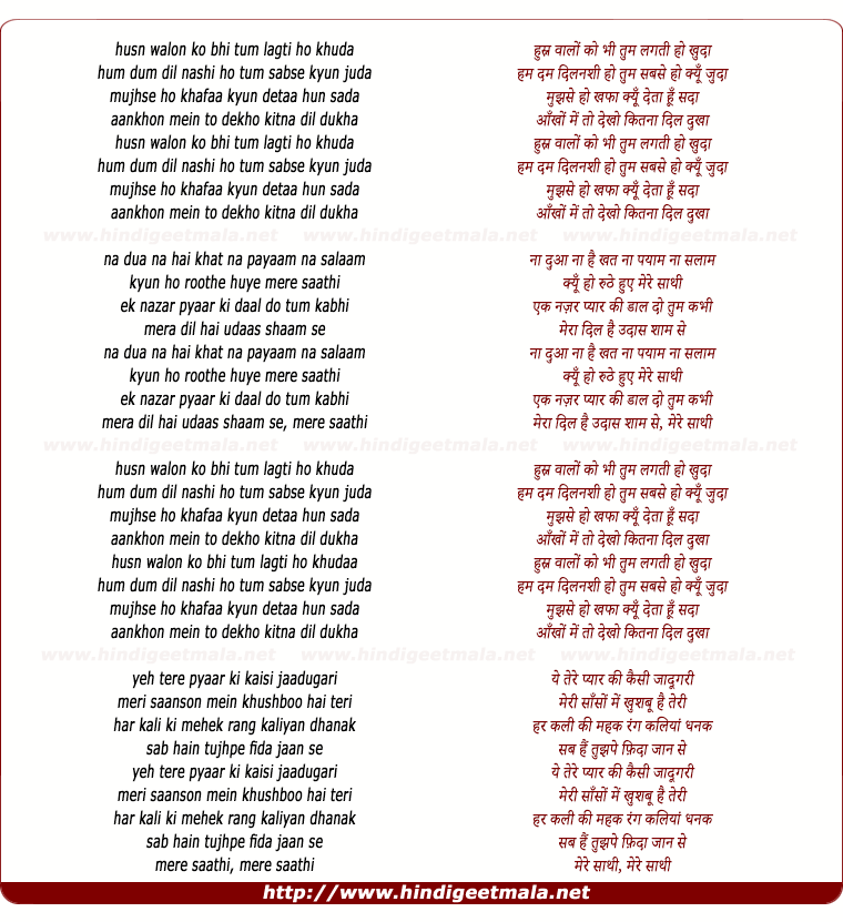 lyrics of song Husnn