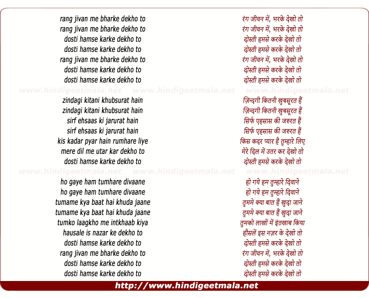 lyrics of song Rang Jeevan Me
