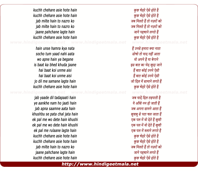 lyrics of song Kuch Chehre Aise Hote Hain