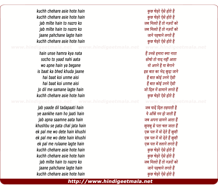 lyrics of song Kuch Chehre Aise Hote Hain (Male)