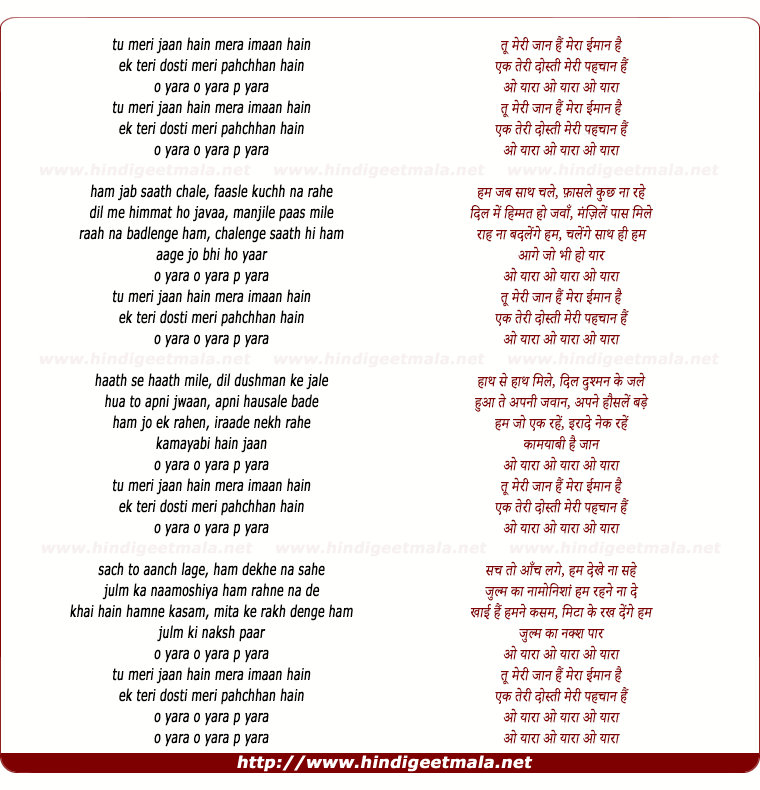 lyrics of song O Yaraa
