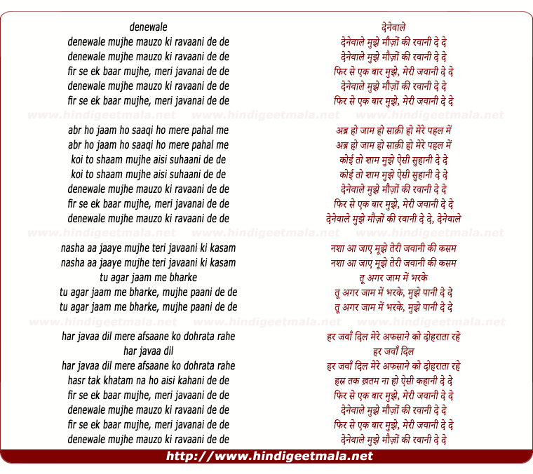 lyrics of song Meri Jawani De De