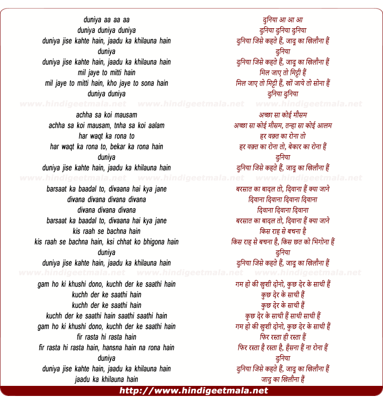 lyrics of song Duneeya Jise Kahte Hain