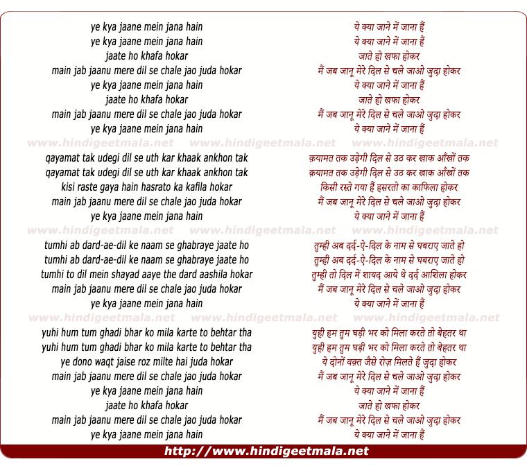 lyrics of song Ye Kya Jaane Mein Jaana Hai