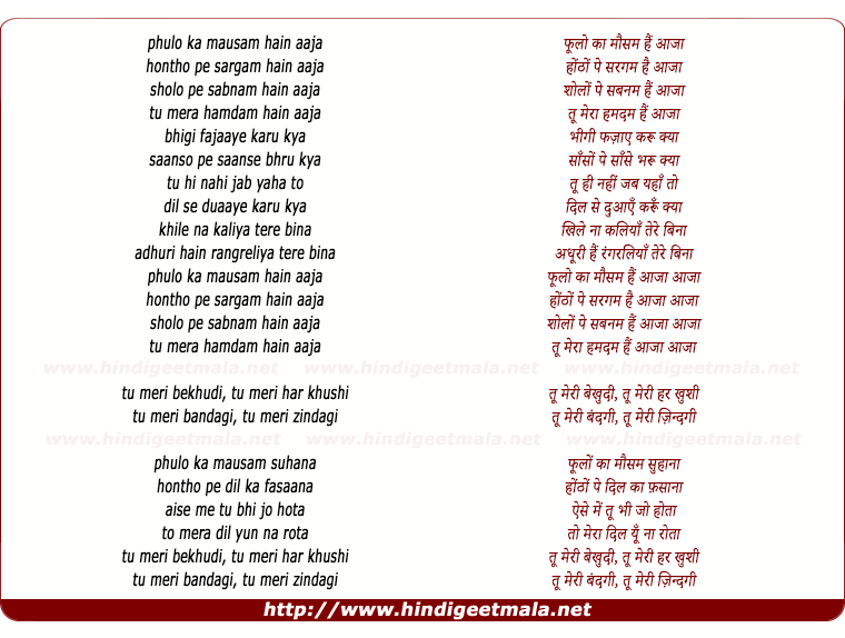 lyrics of song Aaja (Alisha Chinai)