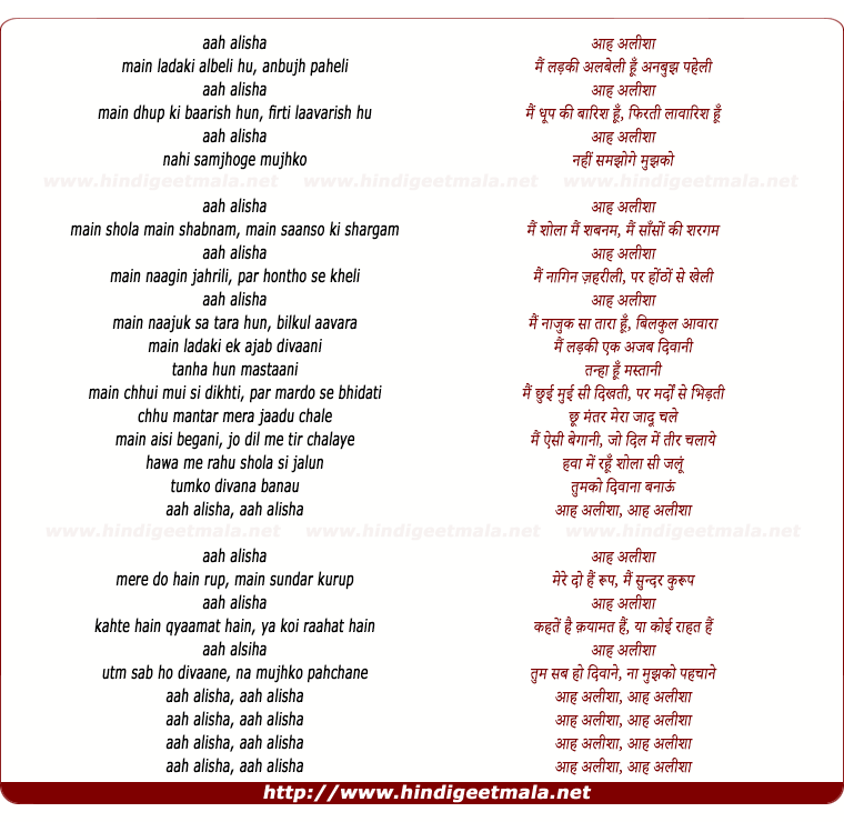 lyrics of song Aah Alisha!