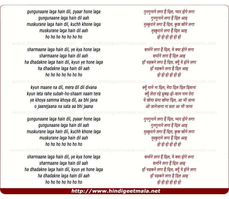 lyrics of song Gungunane Lagaa Hai Dil