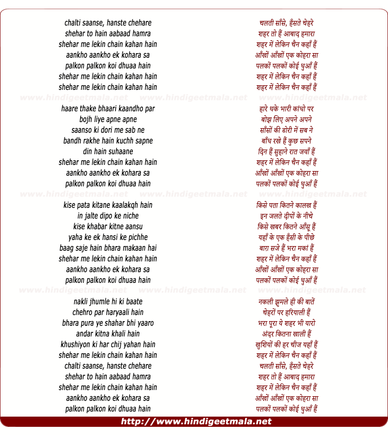 lyrics of song Shehar Mein Lekin