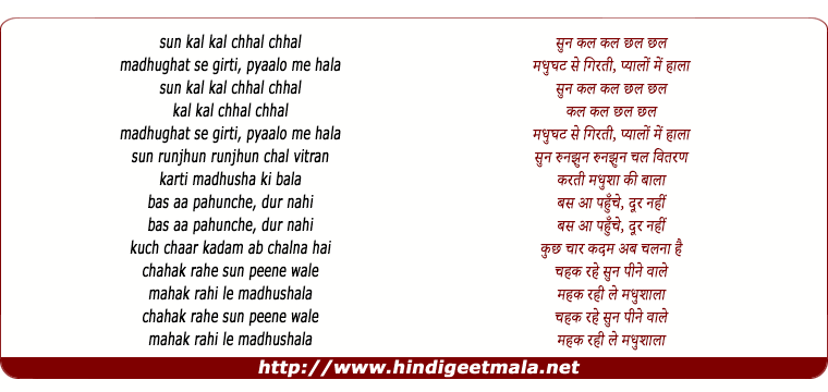 lyrics of song Sun Kal Kal Chhal Chhal