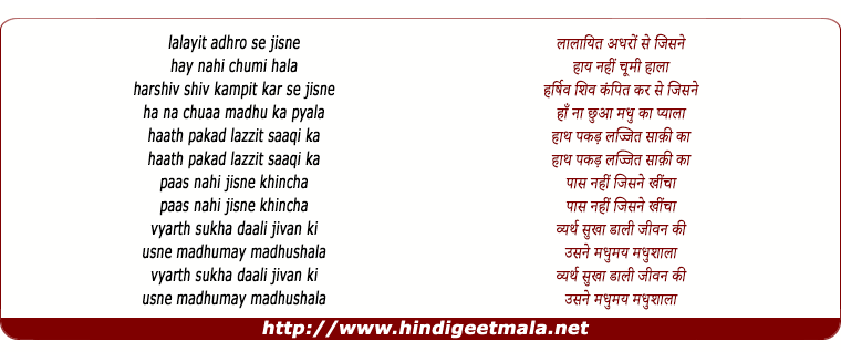 lyrics of song Lalayit Adharo Se Jisne