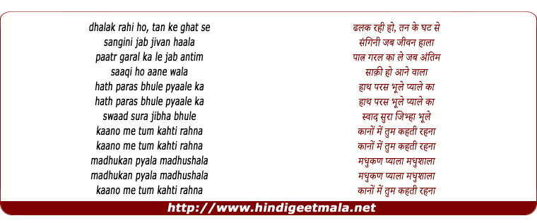 lyrics of song Dhalak Rahi Hai Tan Ke Ghat Se