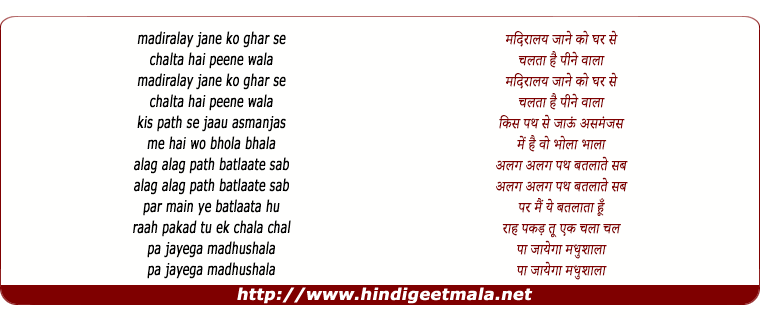lyrics of song Madiralay Jane Ko Ghar Se