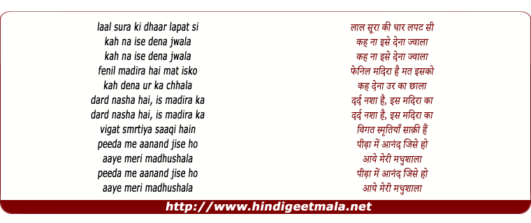 lyrics of song Laal Sura Ki Dhaar Lapat Si