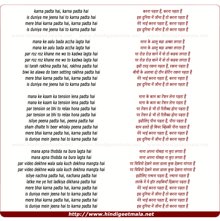 lyrics of song Karna Padta Hai