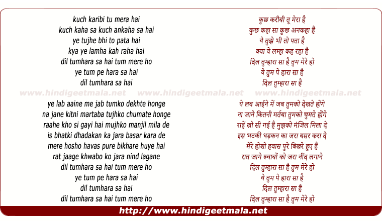 lyrics of song Kuch Kareebi