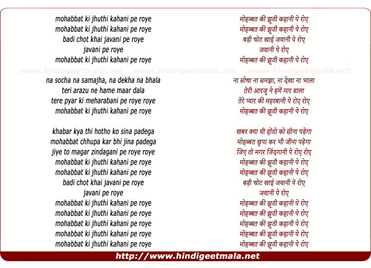 lyrics of song Mohabbat Ki Jhooti Kahani