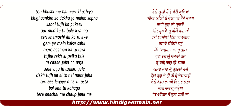 lyrics of song Teri Khushi Me