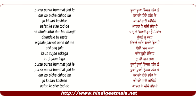 lyrics of song Purza Purza Himmat Jod Le