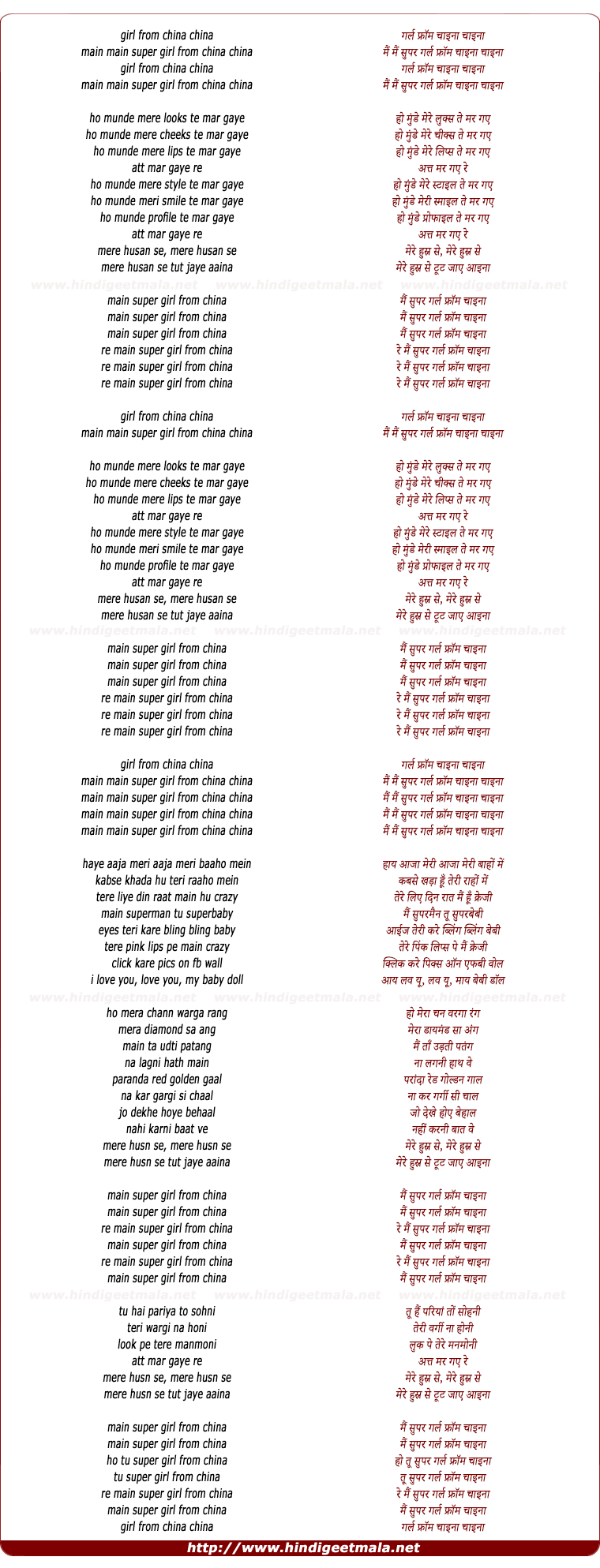 lyrics of song Super Girl From China