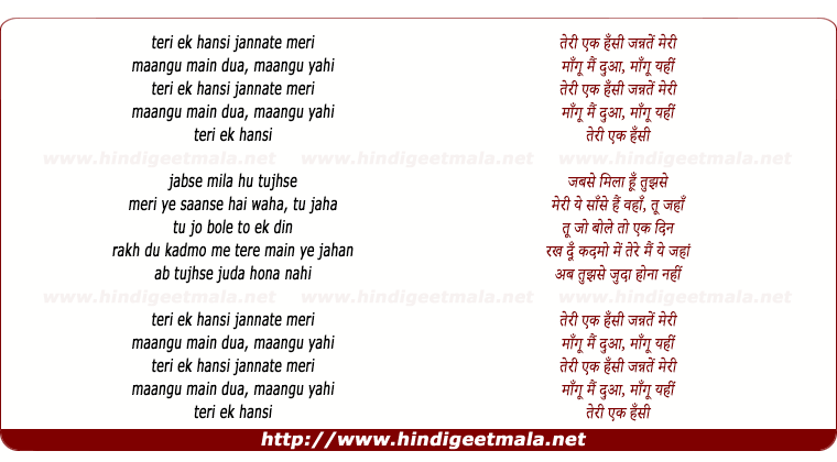lyrics of song Teri Ek Hassi