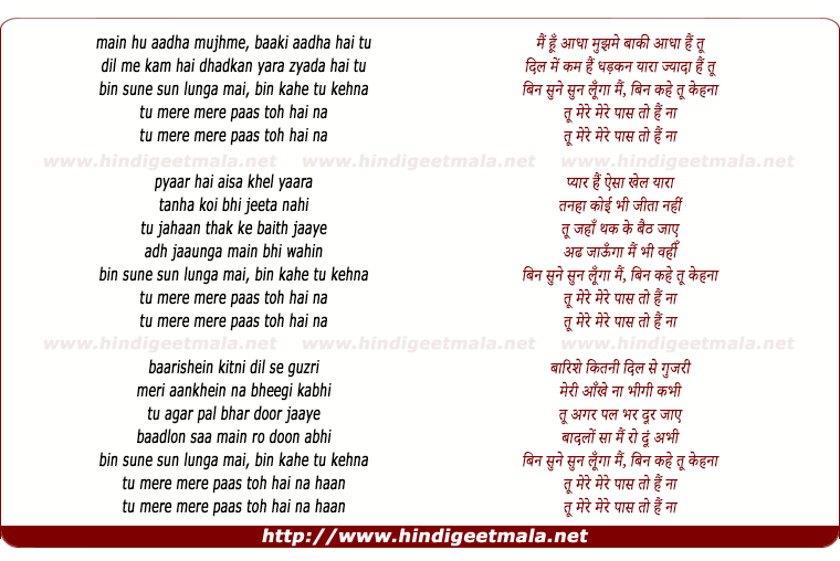 lyrics of song Tu Mere Paas
