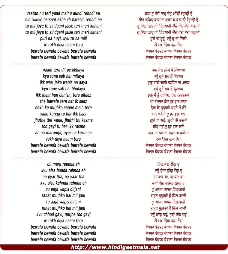 lyrics of song Bewafa (Heartless)