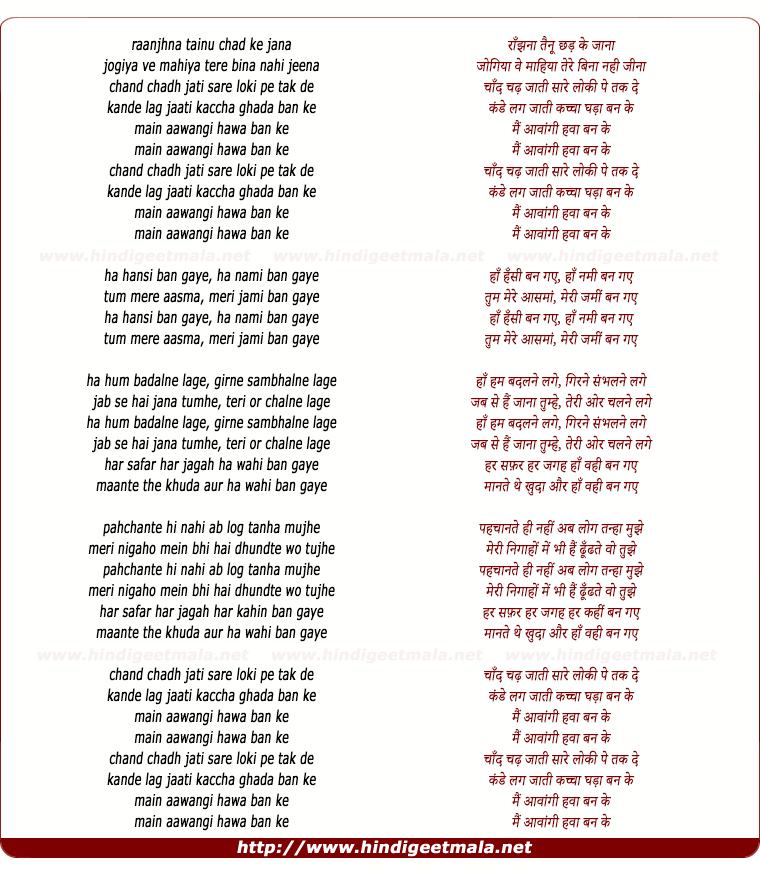 lyrics of song Hasi