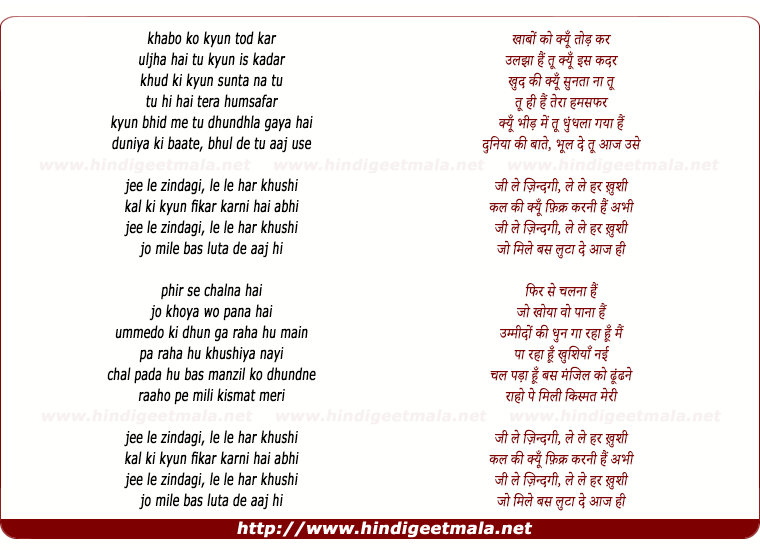 lyrics of song Ji Le Zindagi